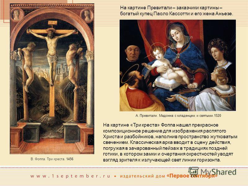 В. Фоппа. Три креста. 1456 На картине «Три креста» Фоппа нашел прекрасное композиционное решение для изображения распятого Христа и разбойников, наполнив пространство жутковатым свечением. Классическая арка вводит в сцену действия, погружая в зачаров