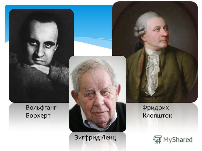 Вольфганг Борхерт Зигфрид Ленц Фридрих Клопшток