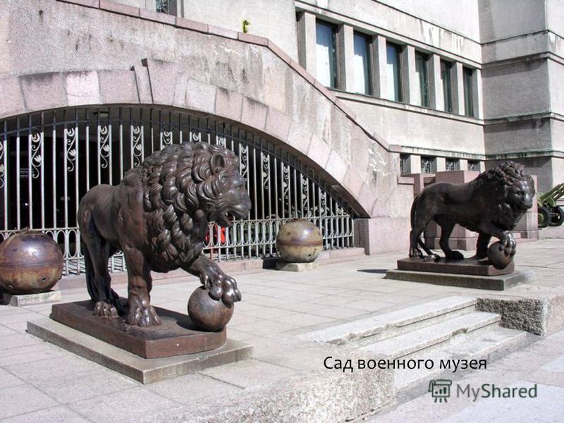 Сад военного музея