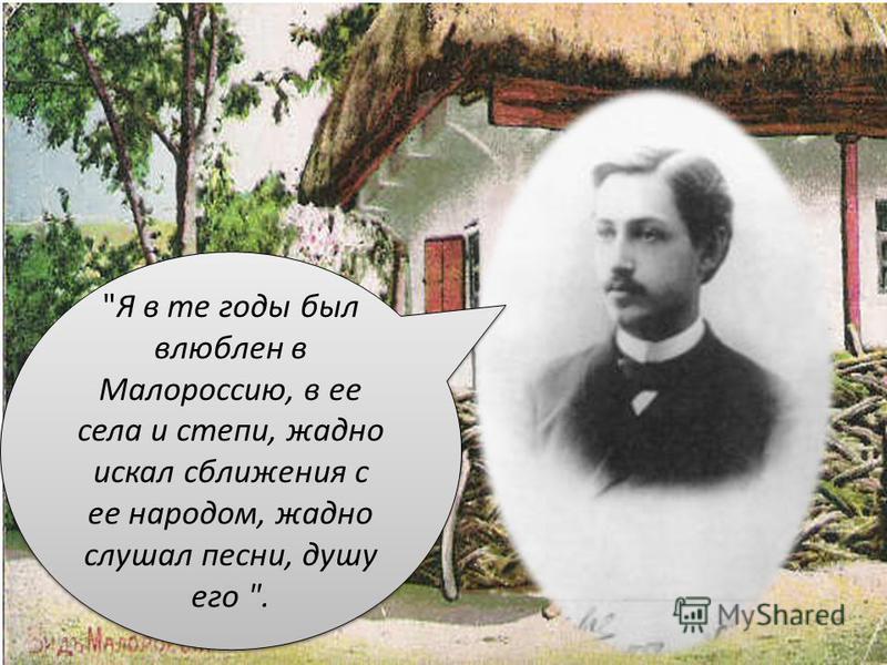 Переезжает в Полтаву в 1892. Ваpваpа Владимировна Пащенко