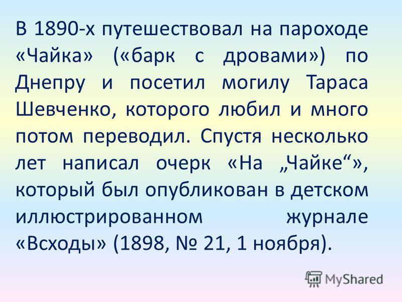 Сборники «Стихотворения» (Орёл, 1891), «Под открытым небом» (1898).