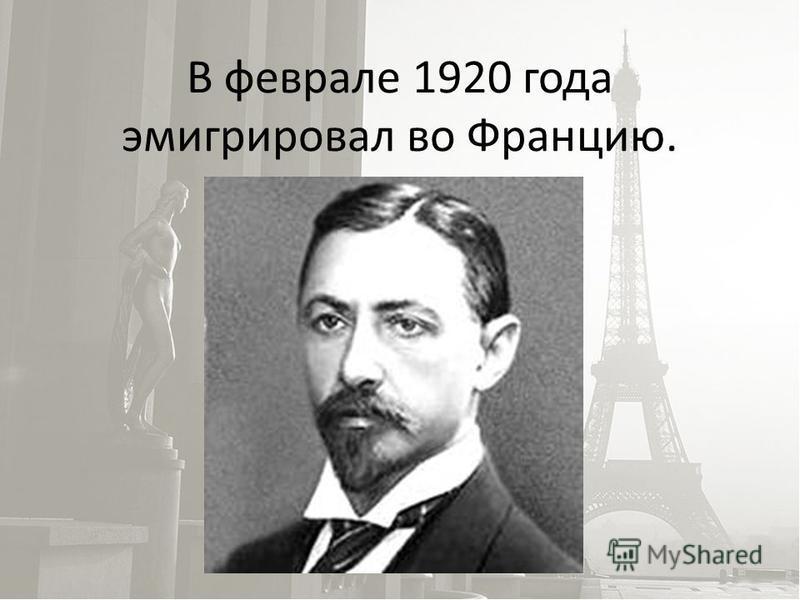 В апреле-мае 1907 г. посетил Палестину, Сирию и Египет. Бунину дважды (1903 год, 1909 год) присуждалась Пушкинская премия. 1 ноября 1909 года он был избран почётным академиком Санкт-Петербургской академии наук по разряду изящной словесности.