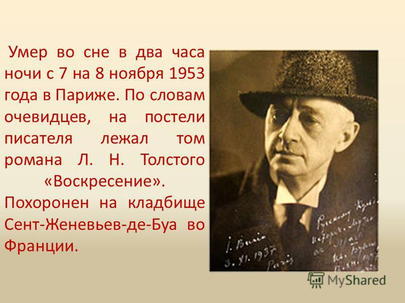 В последние годы жизни писатель создал книги воспоминаний - оригинальное философское сочинение Освобождение Толстого (1937) и книгу об А. П. Чехове (опубликована посмертно, 1955).