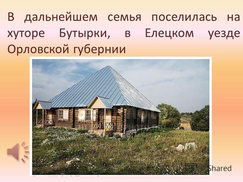 В биографических записях И.А. Бунин вспоминал: «Тогда мне казалось, да и теперь иногда кажется, что я что-то помню из жизни в Воронеже, где я родился и существовал три года. Но всё это вольные выдумки, желание хоть что-нибудь найти в пустоте памяти о