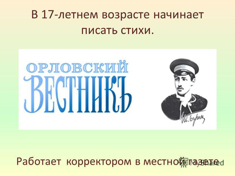 В 1885 возвращается домой и продолжает образование под руководством старшего брата Юлия. Много занимался самообразованием, увлекаясь чтением мировой и отечественной литературной классики.