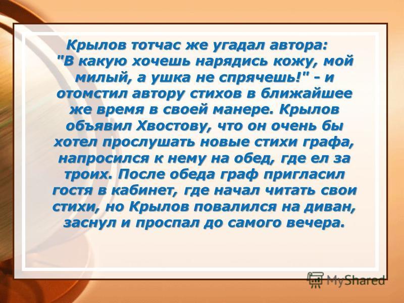 Крылов тотчас же угадал автора: