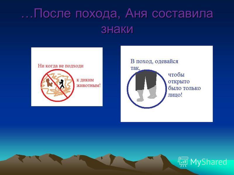 Опасность 3. Самая главная! Не подходи к диким животным и смотри под ноги. Там могут быть змеи!