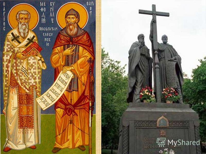 Весь славянский мир благодарен братьям Кириллу и Мефодию за то, что они подарили нам славянскую азбуку. Это случилось в 863 году. Они же перевели греческие книги на славянский язык. 24 мая отмечаем праздник славянской письменности и культуры.