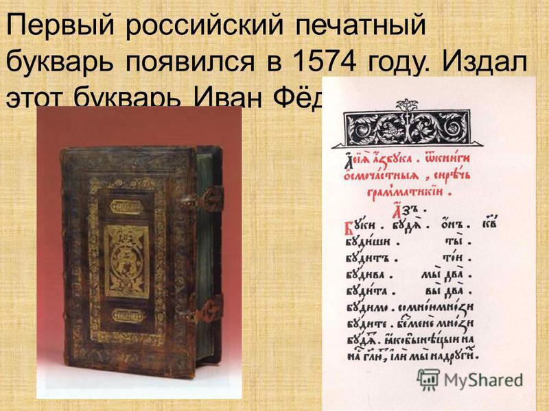Прошло много времени, прежде чем человек придумал печатный станок. Первым в России печатные книги издал Иван Фёдоров. Это было 440 лет назад.