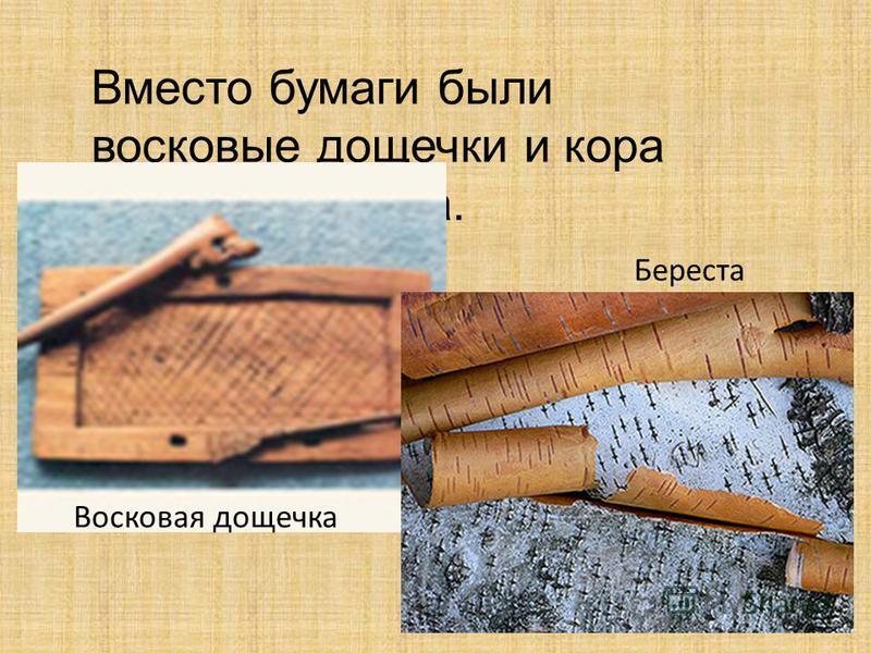 Люди научились писать очень давно. Сначала они писали заострёнными палочками – их называли писало.