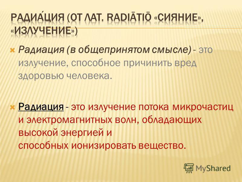 Радиация (в общепринятом смысле) - это излучение, способное причинить вред здоровью человека. Радиация - это излучение потока микрочастиц и электромагнитных волн, обладающих высокой энергией и способных ионизировать вещество.