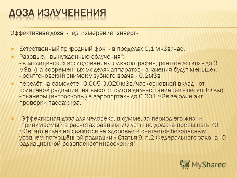 Эффективная доза - ед. измерения «зиверт» Естественный природный фон - в пределах 0,1 мк Зв/час. Разовые,