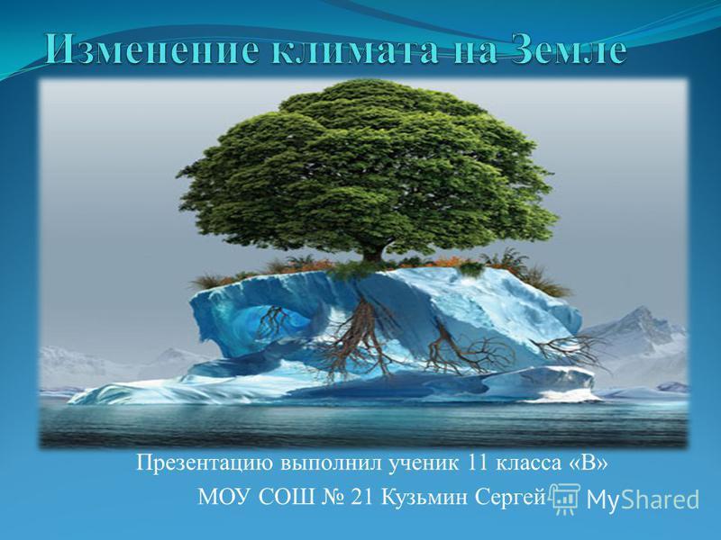 Презентацию выполнил ученик 11 класса «В» МОУ СОШ 21 Кузьмин Сергей