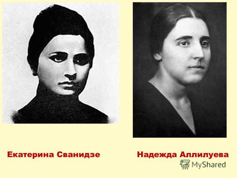 Екатерина Сванидзе Надежда Аллилуева