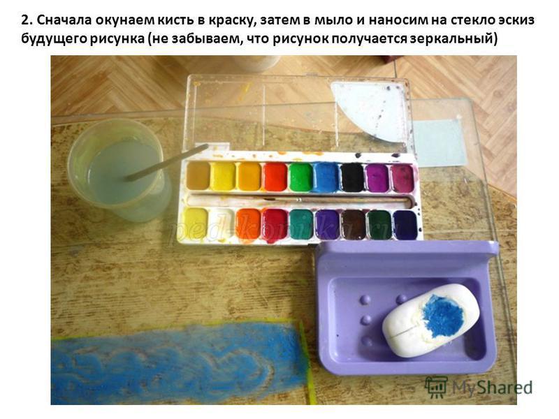 2. Сначала окунаем кисть в краску, затем в мыло и наносим на стекло эскиз будущего рисунка (не забываем, что рисунок получается зеркальный)