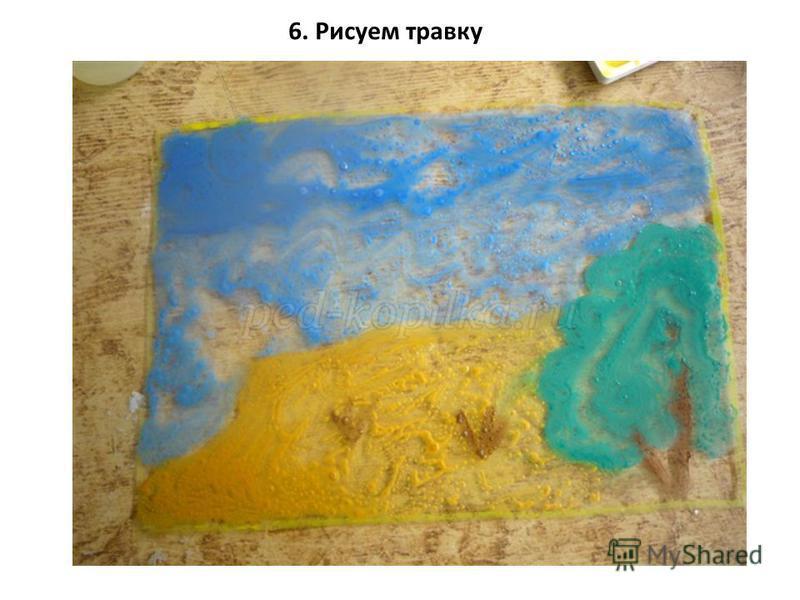 6. Рисуем травку