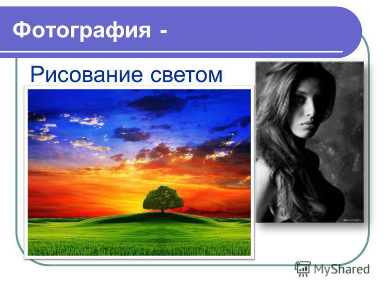 Фотография - Рисование светом