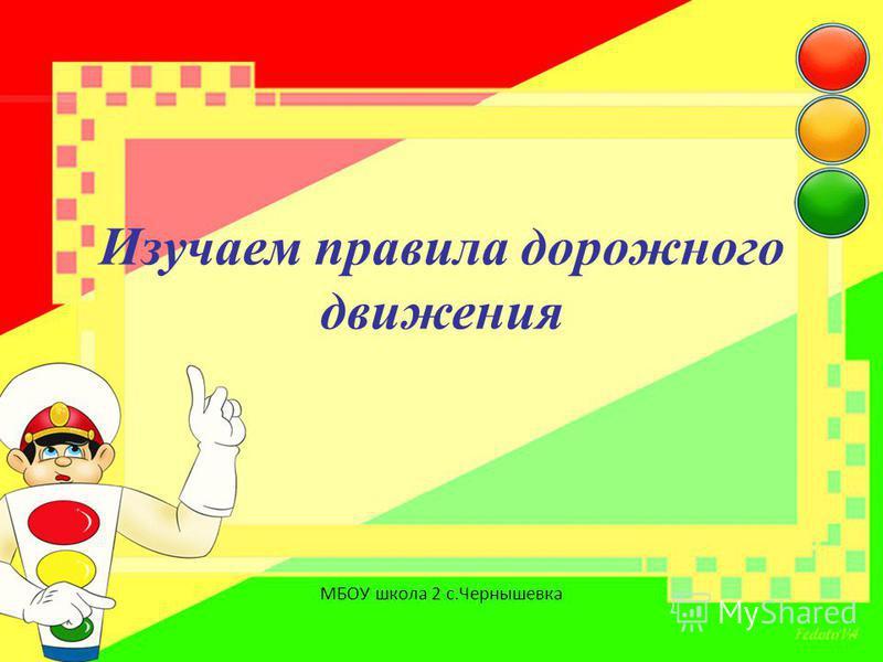 Изучаем правила дорожного движения МБОУ школа 2 с.Чернышевка