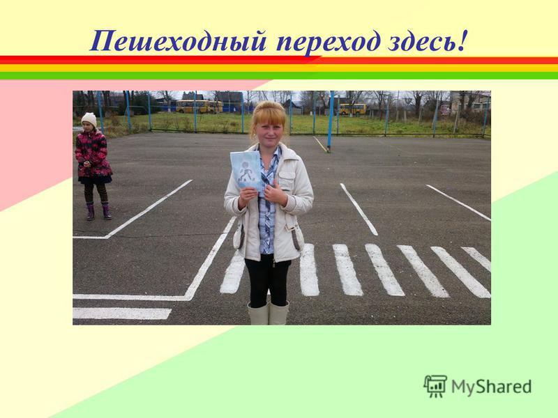 Пешеходный переход здесь!