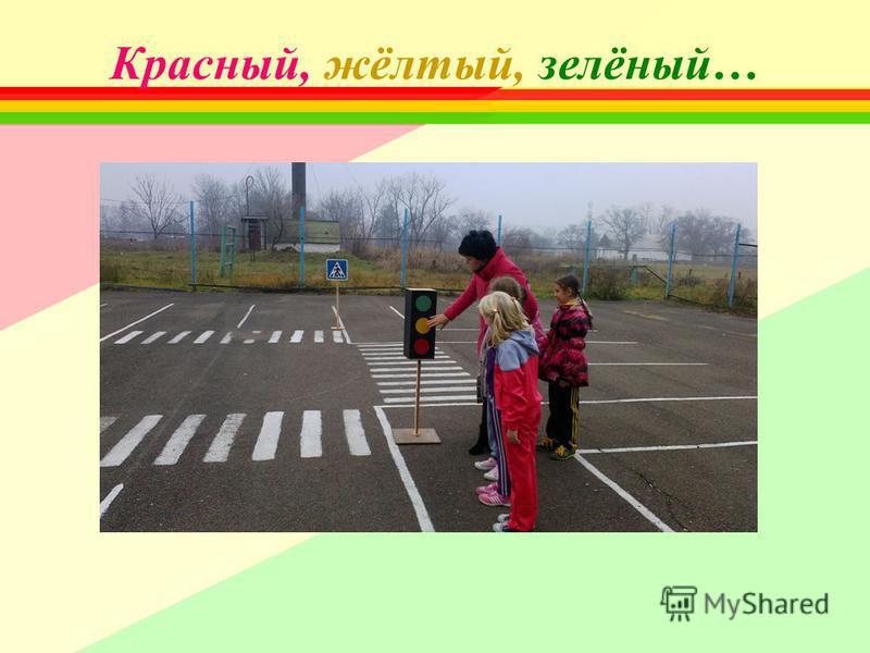 Красный, жёлтый, зелёный…
