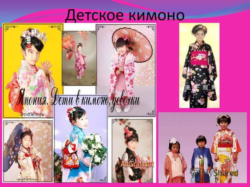 Детское кимоно