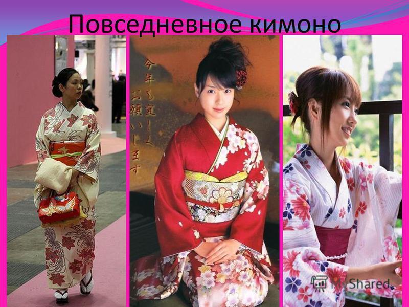 Повседневное кимоно