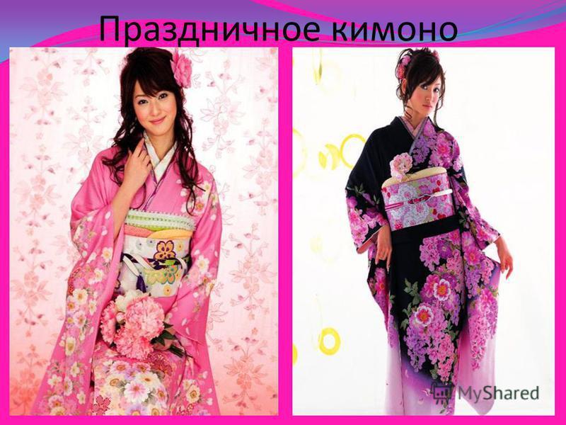 Праздничное кимоно