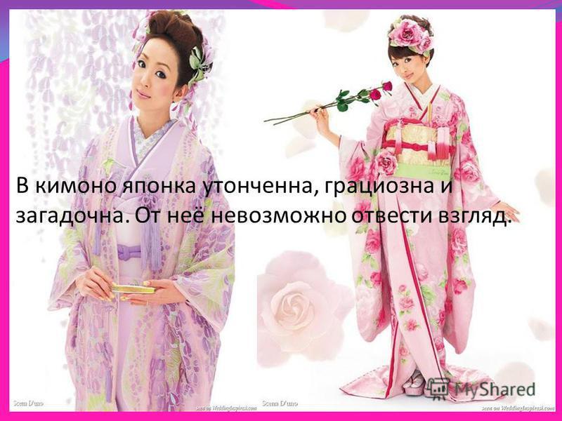 В кимоно японка утонченна, грациозна и загадочна. От неё невозможно отвести взгляд.