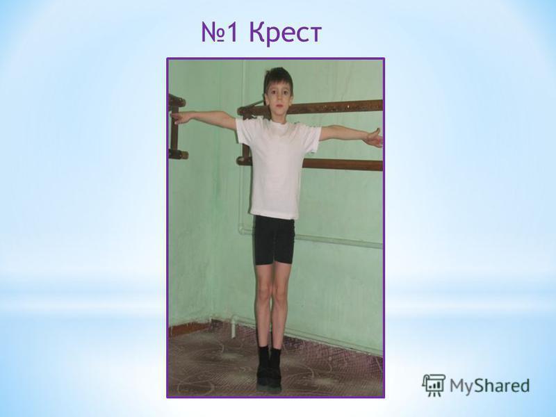 1 Крест