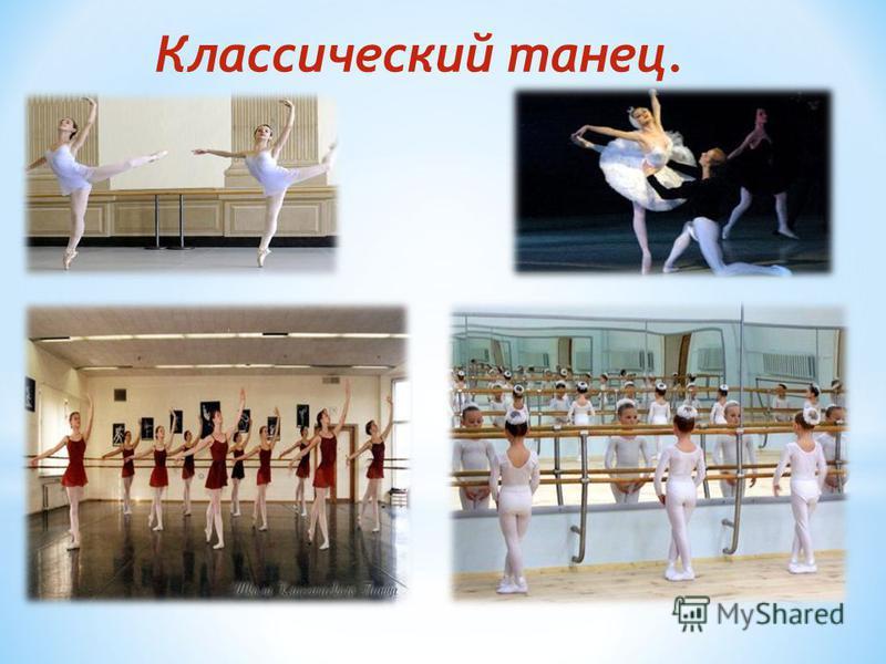 Классический танец.
