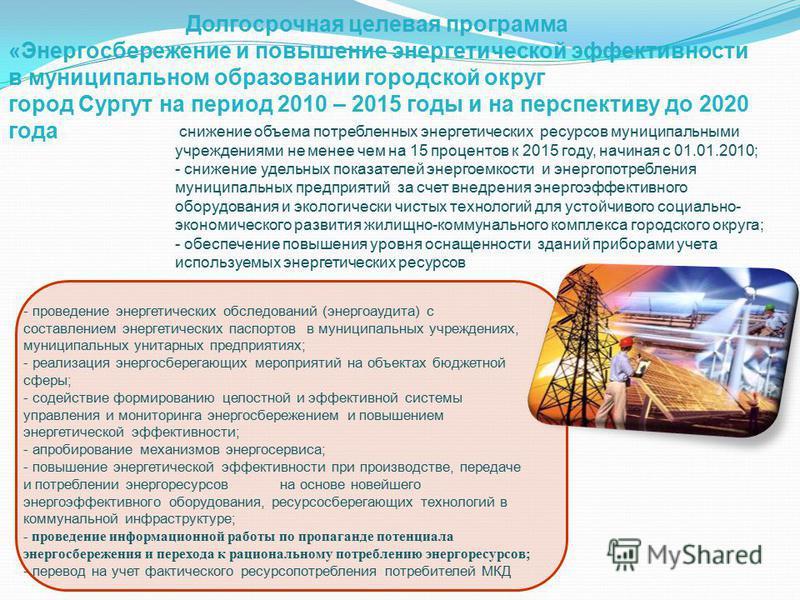 Долгосрочная целевая программа «Энергосбережение и повышение энергетической эффективности в муниципальном образовании городской округ город Сургут на период 2010 – 2015 годы и на перспективу до 2020 года снижение объема потребленных энергетических ре