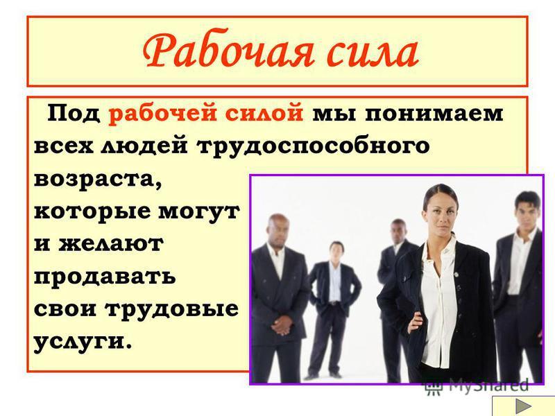 Развитие событий на рынке труда тесно связано с тем, как ведёт себя рабочая сила, выступающая на нём продавцом.