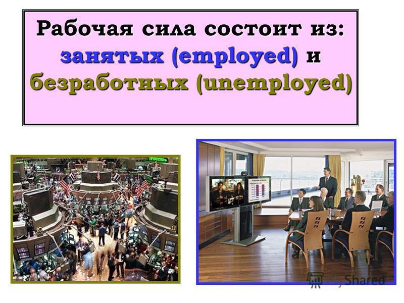 Рабочая сила Под рабочей силой мы понимаем всех людей трудоспособного возраста, которые могут и желают продавать свои трудовые услуги.