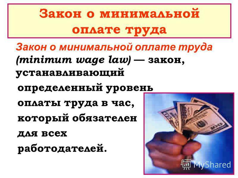 Заработная плата (wage, salary) вознаграждение в денежной или натуральной форме, которое выплачивается наемному работнику за использование его труда.
