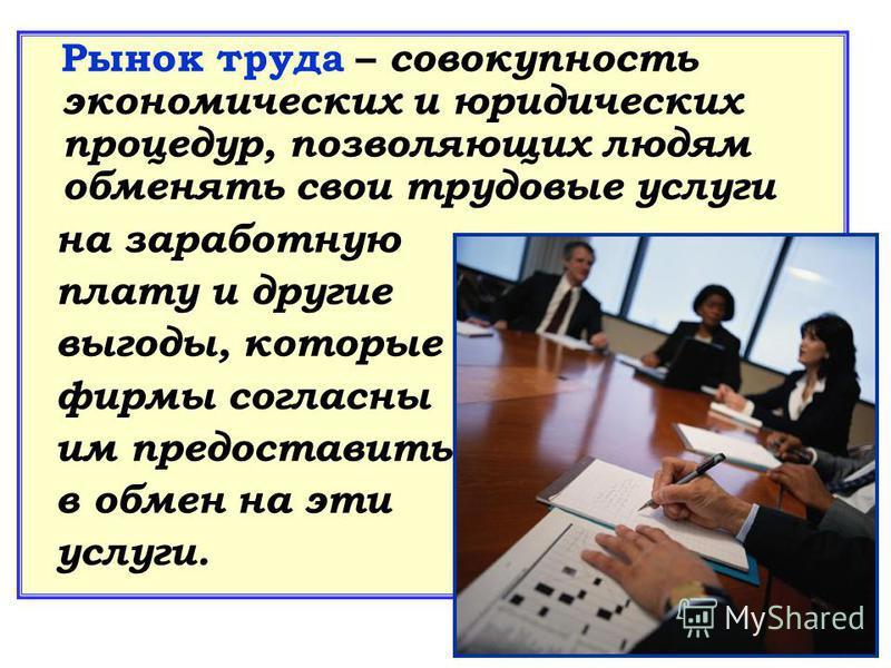Рынок труда Продавцы - «наемные работники» Покупатели – «работодатели», «наниматели»