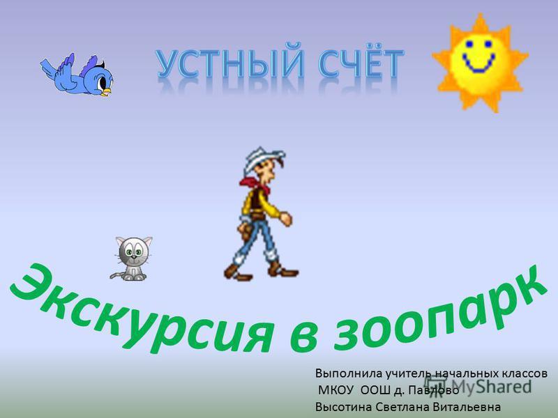 Выполнила учитель начальных классов МКОУ ООШ д. Павлово Высотина Светлана Витальевна