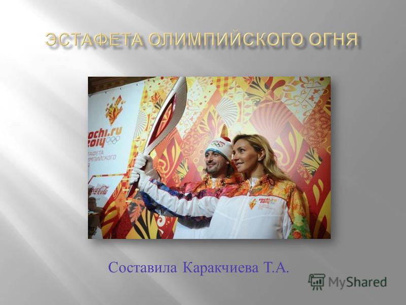 Составила Каракчиева Т. А.