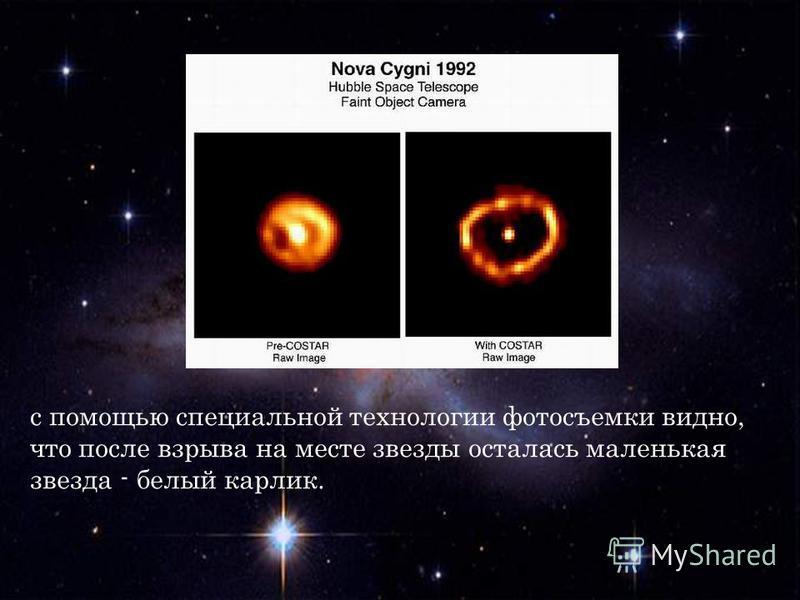 с помощью специальной технологии фотосъемки видно, что после взрыва на месте звезды осталась маленькая звезда - белый карлик.