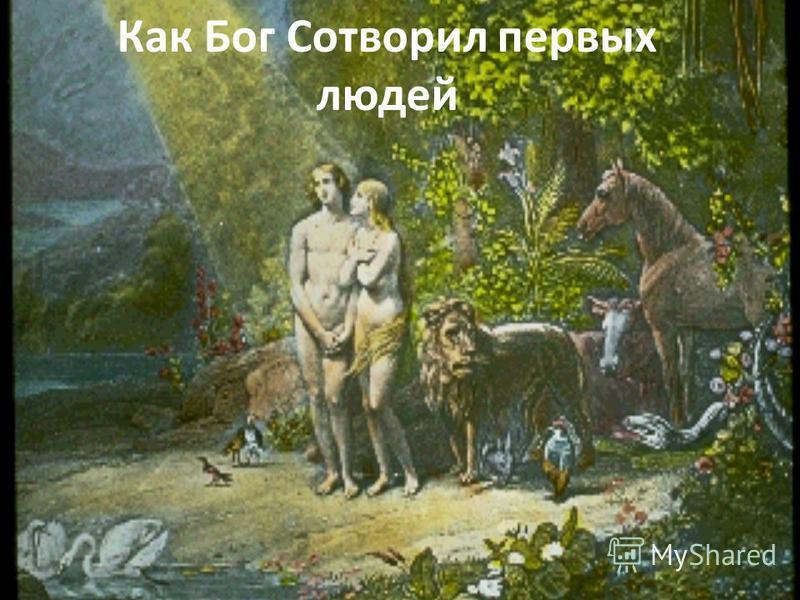 Как Бог Сотворил первых людей