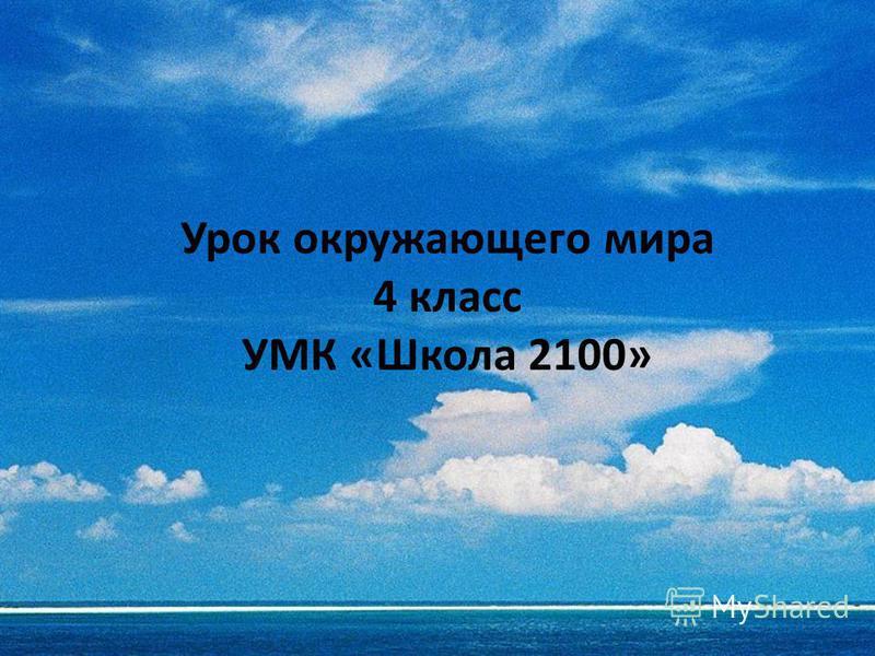 Урок окружающего мира 4 класс УМК «Школа 2100»