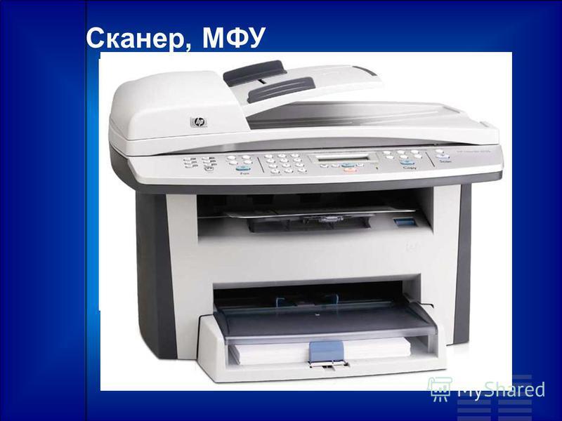 Сканер, МФУ