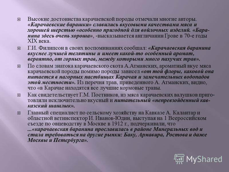 Высокие достоинства карачаевской породы отмечали многие авто  ры. « Карачаевские барашки » славились вкусовыми качествами мяса и хорошей шерстью « особенно пригодной для войлочных изделий. « Бара  нина здесь очень хороша », - высказывается англичан