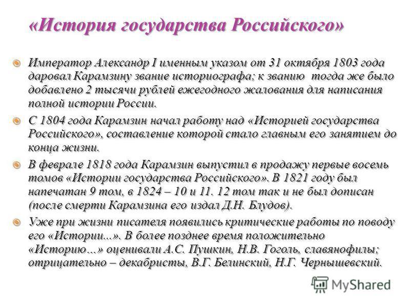 Император Александр I именным указом от 31 октября 1803 года даровал Карамзину звание историографа; к званию тогда же было добавлено 2 тысячи рублей ежегодного жалования для написания полной истории России. Император Александр I именным указом от 31