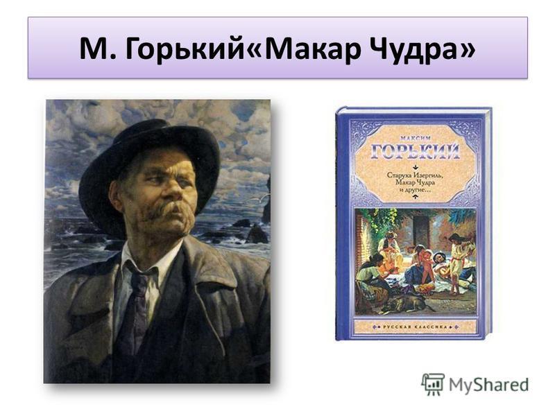 М. Горький«Макар Чудра»
