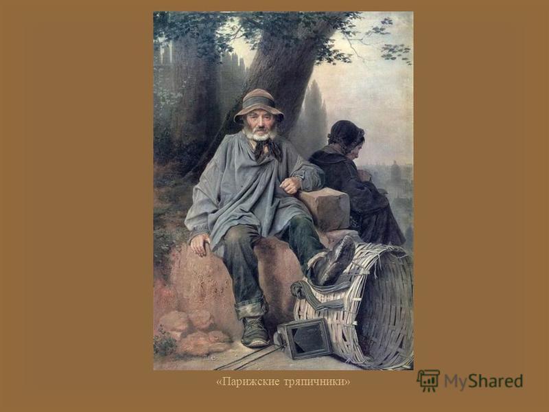 « Парижские тряпичники »