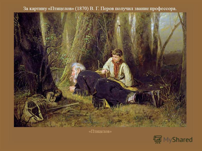 За картину « Птицелов » (1870) В. Г. Перов получил звание профессора. « Птицелов »