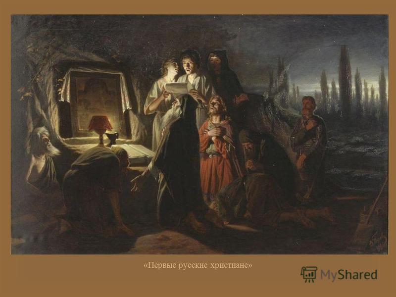 « Первые русские христиане »