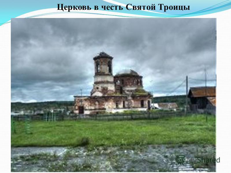 Церковь в честь Святой Троицы