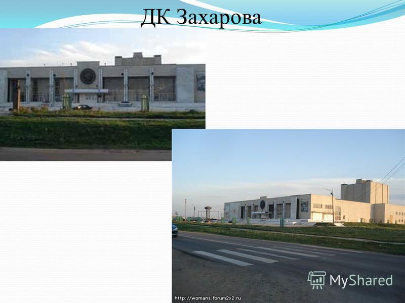 ДК Захарова