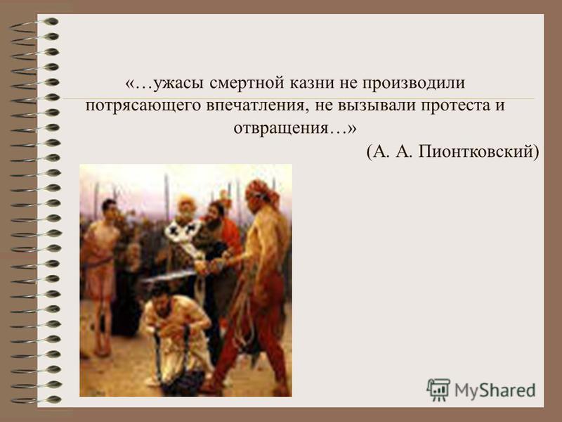 «…ужасы смертной казни не производили потрясающего впечатления, не вызывали протеста и отвращения…» (А. А. Пионтковский)